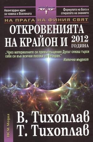 Книга - Откровенията на Крайон и 2012 година
