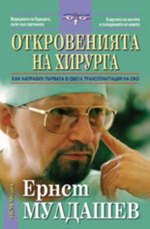 Книга - Откровенията на хирурга