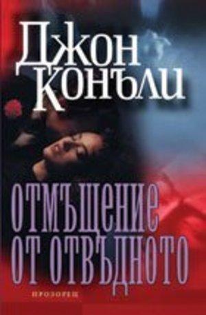 Книга - Отмъщение от отвъдното