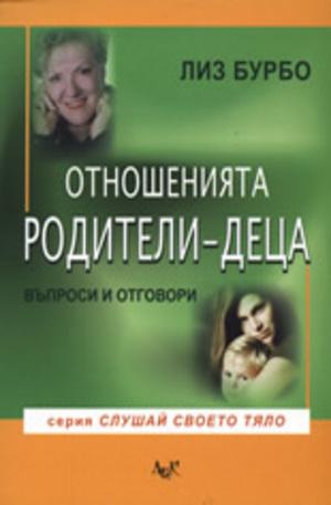 Книга - Отношенията родители-деца: Въпроси и отговори