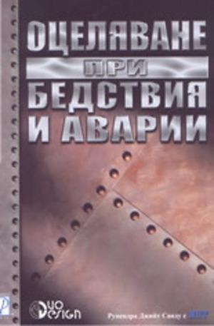 Книга - Оцеляване при бедствия и аварии