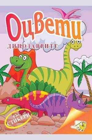 Книга - Оцвети динозаврите
