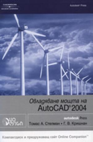 Книга - Овладяване мощта на AutoCAD 2004 + CD