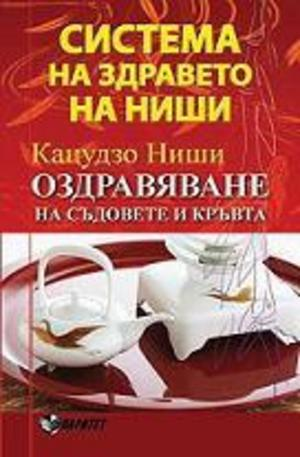 Книга - Оздравяване на съдовете и кръвта