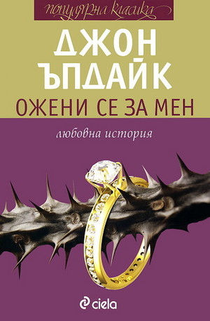 Книга - Ожени се за мен