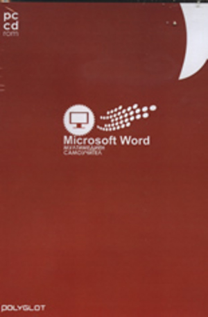Книга - PC CD ROM: Microsoft Word: мултимедиен самоучител
