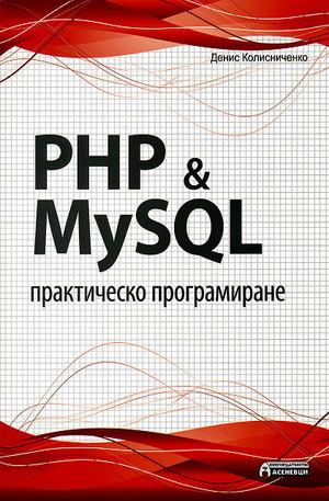 Книга - PHP & MySQL. Практическо програмиране