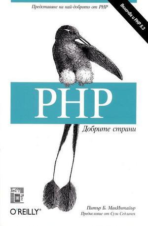 Книга - PHP добрите страни