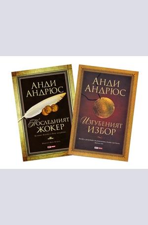 Книга - ПРОМО 1: Последният жокер + Изгубеният избор