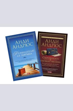 Книга - ПРОМО 5: Проницателят се завръща + Съкровищата на пътешественика