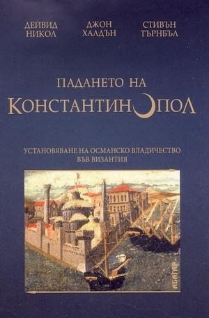 Книга - Падането на Константинопол