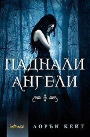 Книга - Паднали ангели
