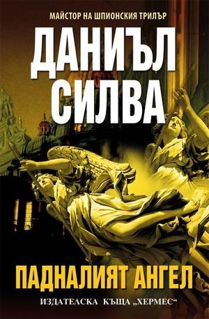 Книга - Падналият ангел