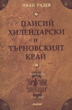 Книга - Паисий Хилендарски и Търновският край