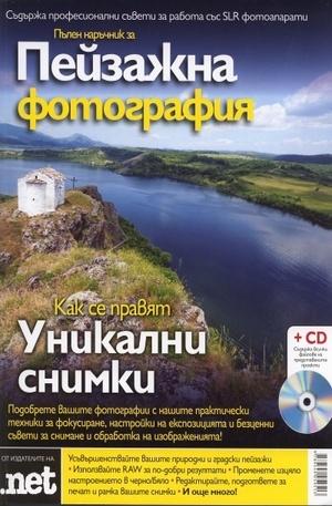 Книга - Пълен наръчник за Пейзажна фотография + CD