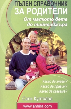 Книга - Пълен справочник за родители