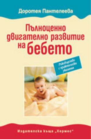 Книга - Пълноценно двигателно развитие на бебето
