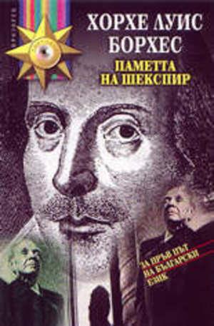 Книга - Паметта на Шекспир