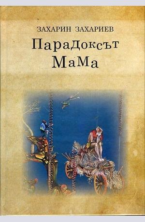 Книга - Парадоксът МаМа
