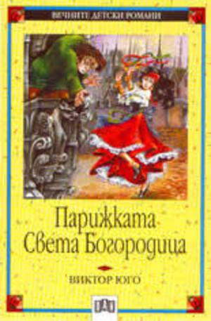Книга - Парижката Света Богородица