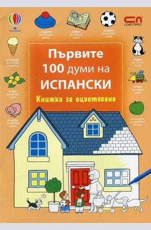 Книга - Първите 100 думи на испански - книжка за оцветяване