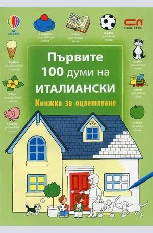 Книга - Първите 100 думи на италиански - книжка за оцветяване