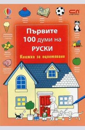 Книга - Първите 100 думи на руски - книжка за оцветяване
