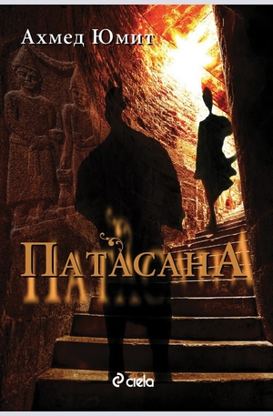 Книга - Патасана