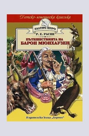 Книга - Пътешествията на барон Мюнхаузен (Златно перо)
