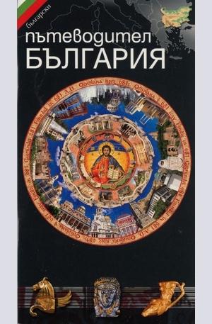 Книга - Пътеводител България