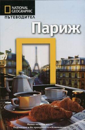 Книга - Пътеводител Париж - National Geographic