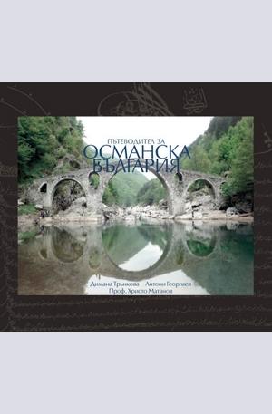 Книга - Пътеводител за османска България