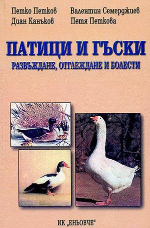 Книга - Патици и гъски: развъждане, отглеждане и болести