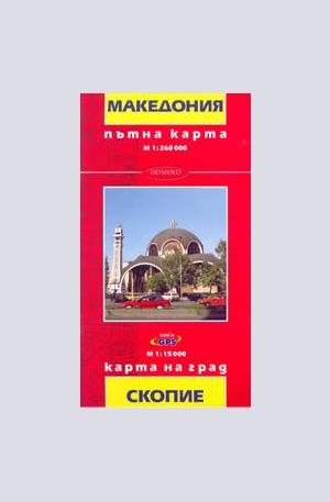 Ptna Karta Makedoniya Karta Na Grad Skopie Elektronni Knigi