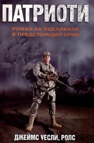 Книга - Патриоти