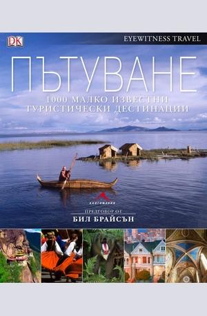 Книга - Пътуване: 1000 малко известни места, които да посетите