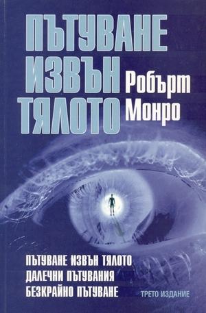 Книга - Пътуване извън тялото