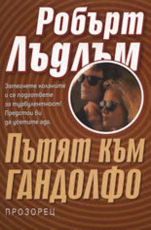 Книга - Пътят към Гандолфо