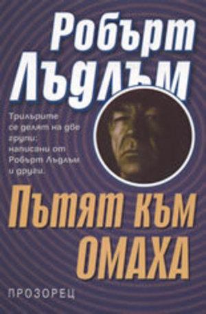Книга - Пътят към Омаха