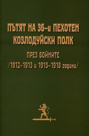 Книга - Пътят на 36-и пехотен козлудуйски полк през войните (1912-1913 и 1915-1918 година). Твърда корица