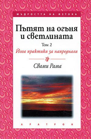 Книга - Пътят на огъня и светлината - Tом 2