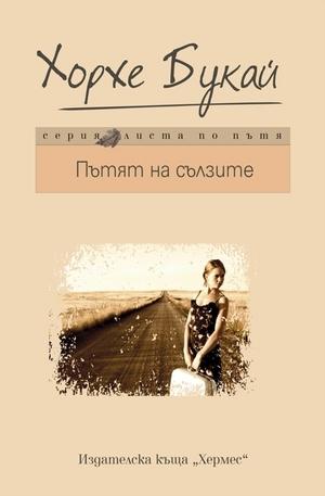 Книга - Пътят на сълзите
