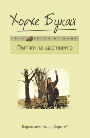 Книга - Пътят на щастието