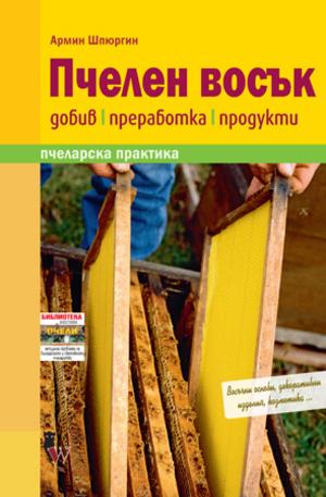 Книга - Пчелен восък - добив преработка и продукти