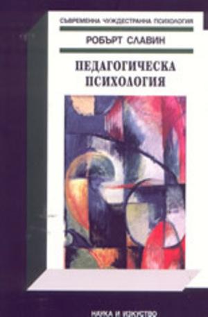 Книга - Педагогическа психология