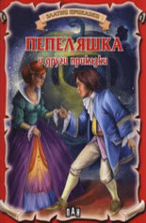 Книга - Пепеляшка и други приказки