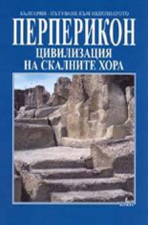 Книга - Перперикон: Цивилизация на скалните хора
