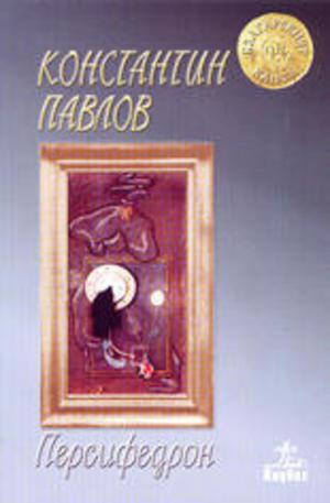 Книга - Персифедрон