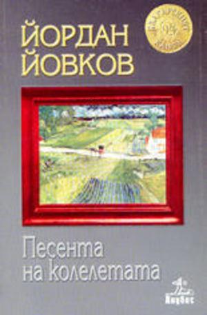 Книга - Песента на колелетата