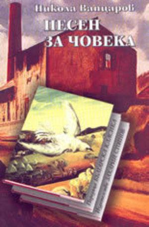 Книга - Песен за човека